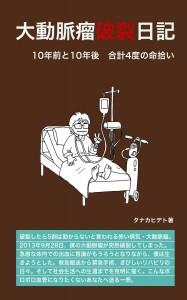 大動脈瘤破裂日記