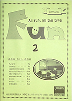 会報誌『Fun』2号
