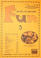 会報誌『Fun』5号