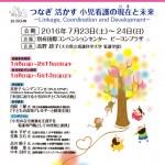 日本小児看護学会第26回学術集会
