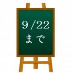 9/22まで妊娠出産アンケート