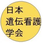 日本遺伝看護学会