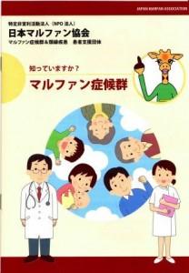 日本マルファン協会の新しい冊子パンフレット