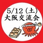 マルファン症候群などの患者家族大阪交流会