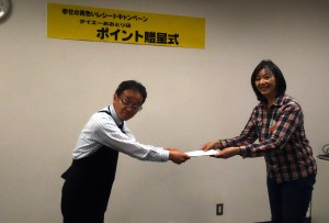 イオン幸せの黄色いレシートキャンペーン贈呈式