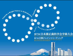 第77回日本矯正歯科学会学術大会