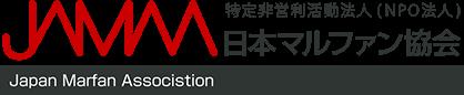 マルファン症候群 特定非営利活動法人日本マルファン協会 – marfan syndrome