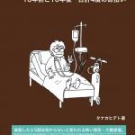大動脈瘤破裂日記表紙