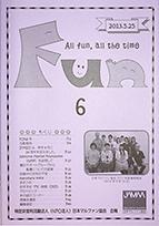 会報誌『Fun』6号