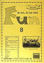 会報誌『Fun』8号