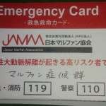 救急救命カードの写真