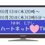 ハートネットTV放映日