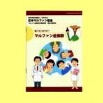 日本マルファン協会冊子パンフレット