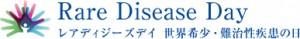 世界稀少難治性疾患の日ロゴ