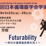 第82回日本循環器学会