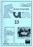 会報13号