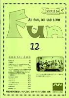 会報12号