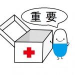 マルファン症候群等に大切な薬の注意事項