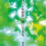 マルファン症候群と共に生きる本の表紙