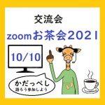 10月10日交流会zoomお茶会2021
